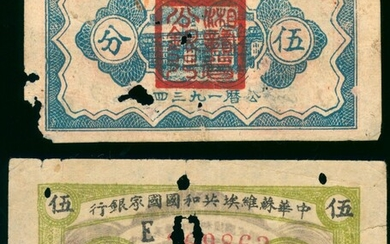 Chinese Soviet Republic National Bank, a pair of 5 fen, 1932, and a Hunan-Kwangsi issue, 1934,...