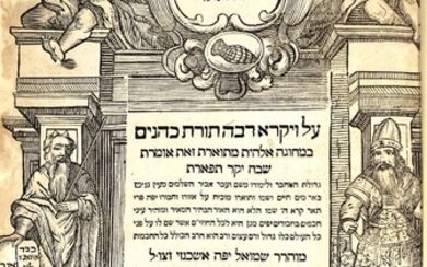 Sefer Yefeh To'ar on Vayikra Raba—Williamdorf, 1714. The largest and most comprehensive work on Midrash Raba. Rare.