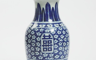 A Blue and White 'Double Happiness' Vase, Early 20th