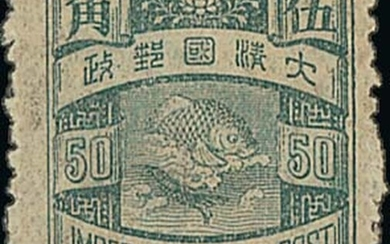 China 1897 Imperial Chinese Post ½c. to $5 set of twelve plus the 50c. blue-green and 50c. deep...
