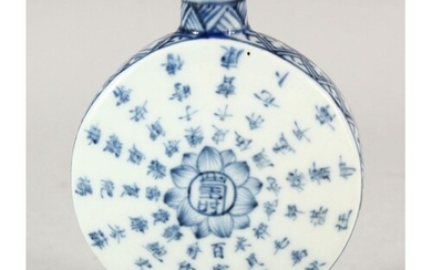 """A GOOD CHINESE BLUE & WHITE """" MOONFLASK"""" FORM PORCELAIN SNUF..."""