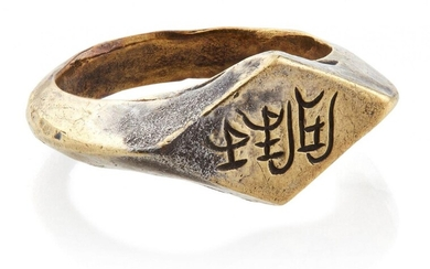 """A very rare white HuN Swat valley gold ring with inscription """"Sri Khalq"""", Pakistan, 9th-10th century, cast, with flat bezel and well-defined central rib to band, the bezel engraved and filled with black substance allowing the incised inscription to..."""