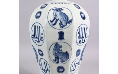 A CHINESE MING STYLE BLUE & WHITE CALLIGRAPHIC PORCELAIN MEI...