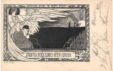 Official Postcard of the Fifth Zionist Congress - 1901