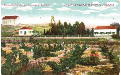 Postcard - Synagogue of the Jewish Colony Rehovot