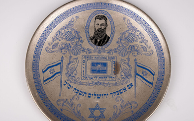 47. AN EARLY AND RARE HERZL JNF FUND PLATE....
