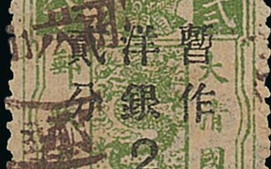 China 1897 New Currency Surcharges Large Figures Surcharge, Narrow Setting, First Printing 2c....
