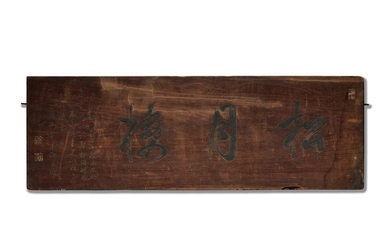 An inscribed hall name 'Songyue Lou' wood plaque 18th century, signed Qin Taijun (1724-1792)