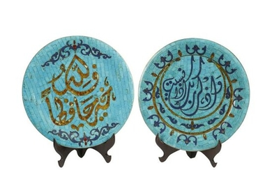 Pair of Middle Eastern Style Inlaid Calligraphy