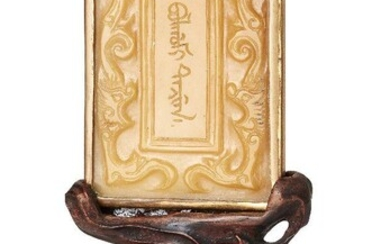 Property of a Gentleman (lots 36-85) A rare Chinese yellow agate abstinence plaque, 18th century, inscribed to a rectangular panel zhaijie (abstinence from eating meat) on one side and with the same phrase in Manchu script (bolgomi karga) to the...