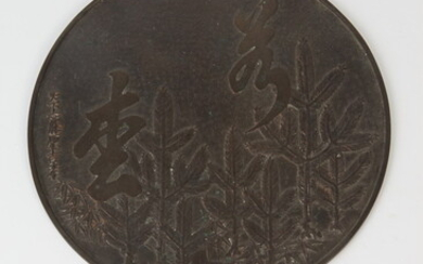 JAPANESE BRONZE HAND MIRROR. 19th century. Typical form with cane-wrapped...
