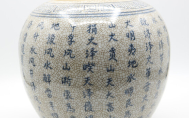 CHINESE GINGER POT ANTIQUE.