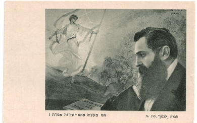 Postcard - Herzl - If You Will It, It Is No Dream
