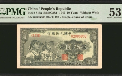 CHINA--PEOPLE'S REPUBLIC. The People's Bank of China. 10 Yuan, 1949. P-816a. PMG About Uncirculated 53 EPQ.