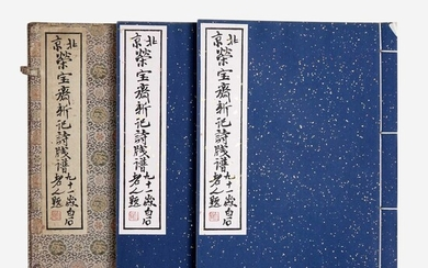 Woodblock prints of works of Qi Baishi and his contemporary painters, Rongbaozhai edition 北京荣宝斋新记诗笺谱 1955 一九五五年