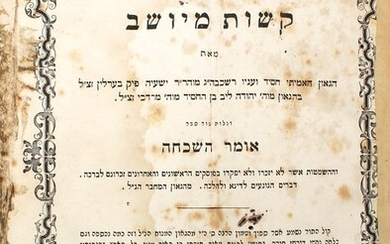 Volume with books by the Gaon Rabbi Yeshaya Pik: Kashot Meyushav and more. First edition, Koenigsberg 1860. Bound with Imrei Binah with the Admor of Komarna among the stamped names. Copy with yichus.