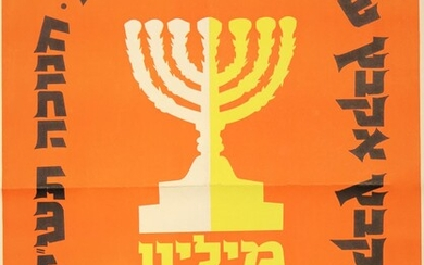 Large Colorful JNF Poster, A Million Jews in Israel. Chanukah 1949