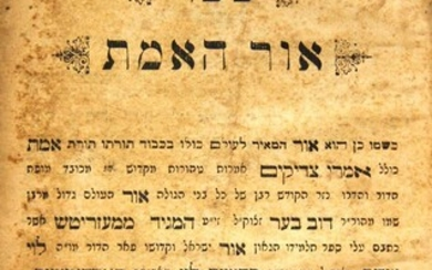 Two Chassidic works, first editions: Ohr HaEmet, Husiatyn 1899. Derech HaEmunah and Maaseh Rav, Warsaw 1898.
