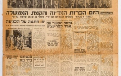 """Issue of """"Al HaMishmar"""" Newspaper – Day of the Establishment of the State of Israel – May 14th, 1948"""