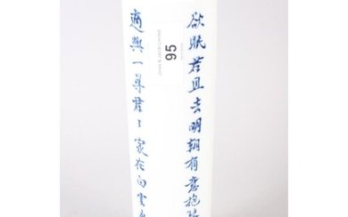 "A Chinese blue and white cylinder vase with verses, 8 1/2"" h..."