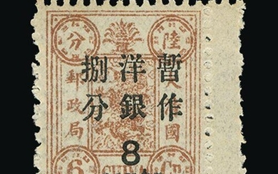 China : (SG 62) 1897 8 cents large figures spaced 2½ mm on 6...
